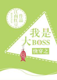 Khoái Xuyên Chi Ta Là Đại Boss