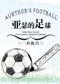 Aurthur's Football