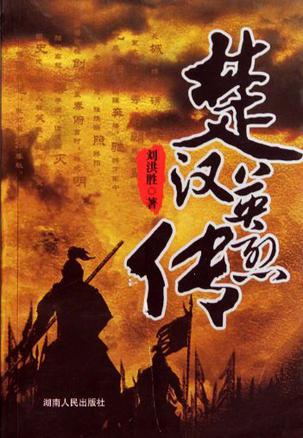 Sở Hán Anh Liệt Truyện