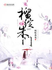 Lưu Trán Chu Môn