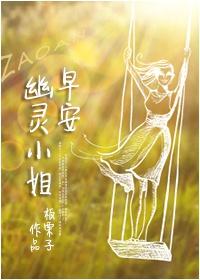 [Dịch]Chào Buổi Sáng, U Linh Tiểu Thư - Sưu tầm