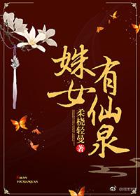Xu Nữ Có Tiên Tuyền