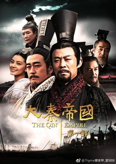 Đại Tần Đế Quốc Phong Vân Lục