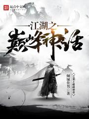 Giang Hồ Chi Đỉnh Phong Thần Thoại