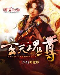 Huyền Thiên Hồn Tôn