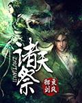[Dịch] Chư Thiên Tế
