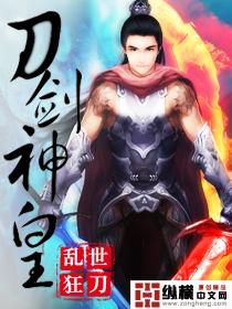 [Dịch]Đao Kiếm Thần Hoàng - Sưu tầm