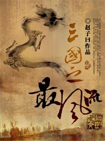 Tam Quốc Chi Tối Phong Lưu