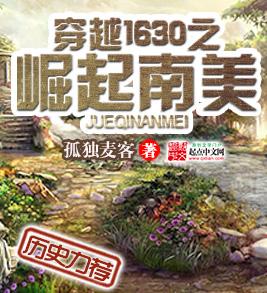 Xuyên Việt 1630 Chi Quật Khởi Nam Mỹ