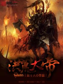 Hồng Hoang Đại Đế