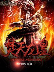 Phần Thiên Long Hoàng