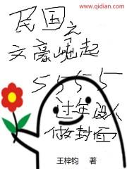 Dân Quốc Chi Văn Hào Quật Khởi