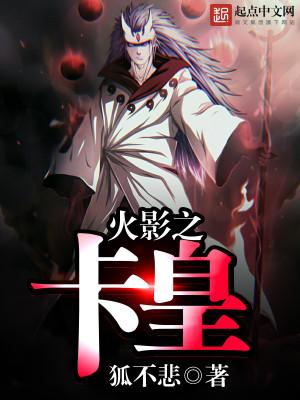 Naruto chi Thẻ Hoàng