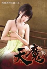 Phong Lưu Đại Ma Quân