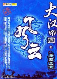 [Dịch] Đại Hán Đế Quốc Phong Vân Lục
