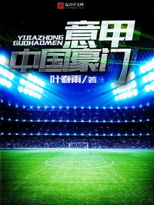 Serie A Trung Quốc Hào Môn