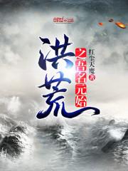 Hồng Hoang Chi Ngô Danh Nguyên Thủy