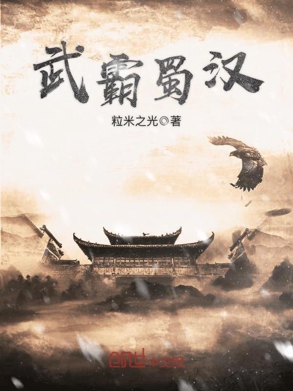 Vũ Bá Thục Hán