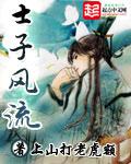 Sĩ Tử Phong Lưu