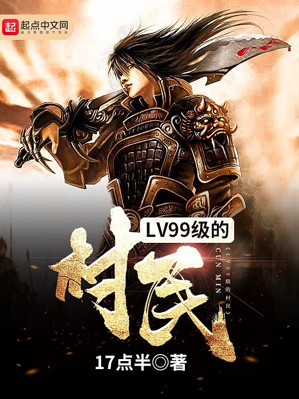 LV99 Cấp Đích Thôn Dân
