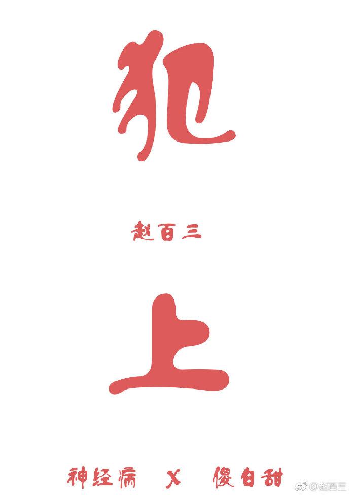 Phạm Thượng