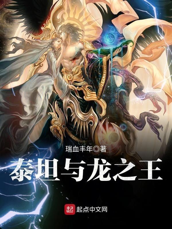 Thái Thản Dữ Long Chi Vương (Vương của Titan và Dragon)