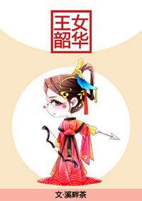 Vương Nữ Thiều Hoa