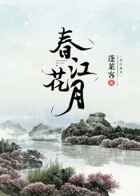 Xuân Giang Hoa Nguyệt