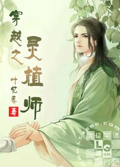 Xuyên Việt Chi Linh Thực Sư