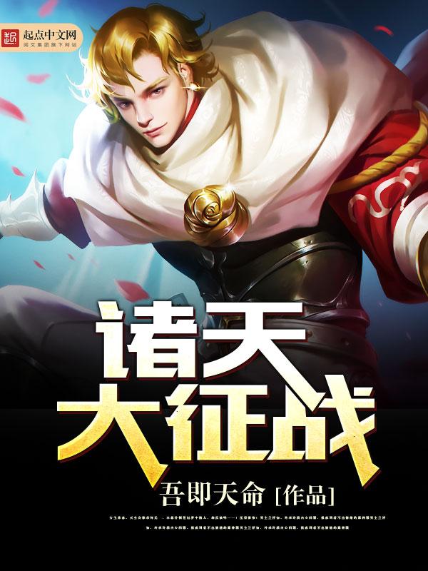 Chư Thiên Đại Chinh Chiến