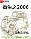 Trùng Sinh Chi 2006