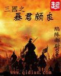 Tam Quốc Chi Bạo Quân Nhan Lương