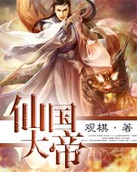 Tiên Quốc Đại Đế