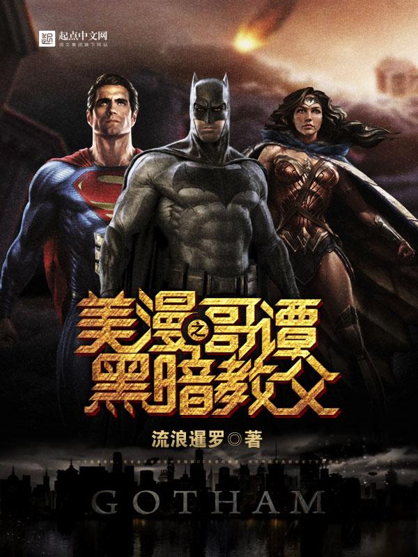 Mỹ Mạn Chi Gotham Hắc Ám Giáo Phụ