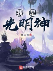 Thần Cấp Văn Minh