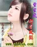 Trùng Sinh Chi Thần Tài Phong Lưu