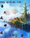 [Dịch] Hương Hỏa Thành Thần Đạo
