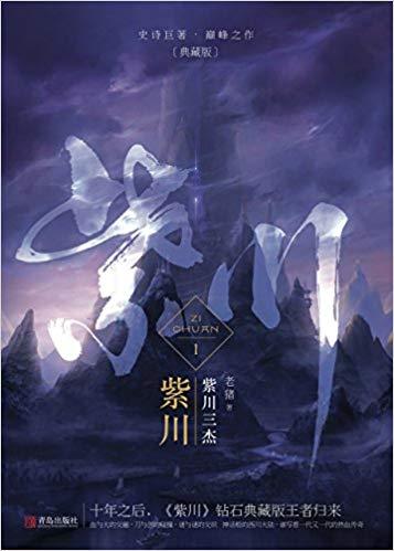 [Dịch] Tử Xuyên Tam Kiệt (Tử Xuyên)