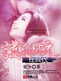 [Dịch] Hộ Hoa Trạng Nguyên