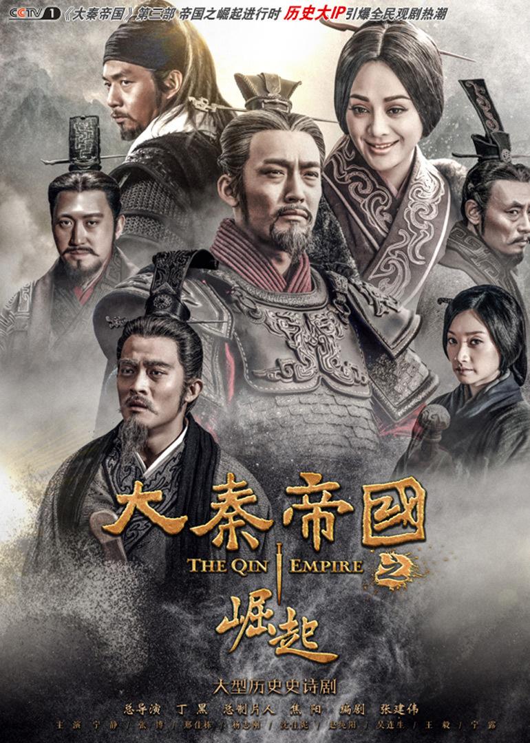 Đại Tần Đế Quốc: Kim Qua Thiết Mã