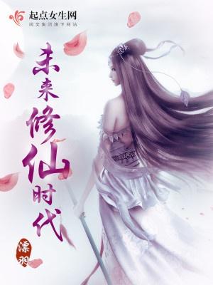 Vị Lai Tu Tiên Thời Đại