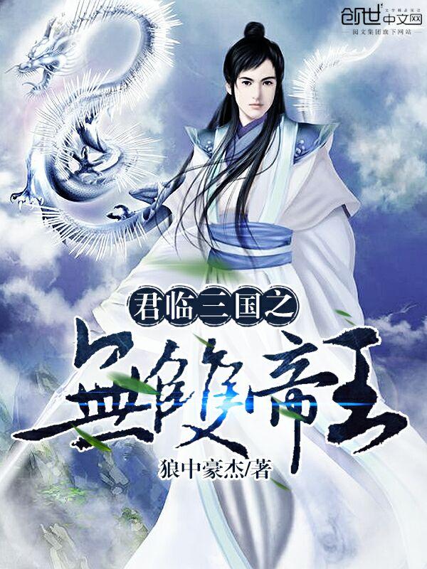 Quân Lâm Tam Quốc Chi Vô Song Đế Vương