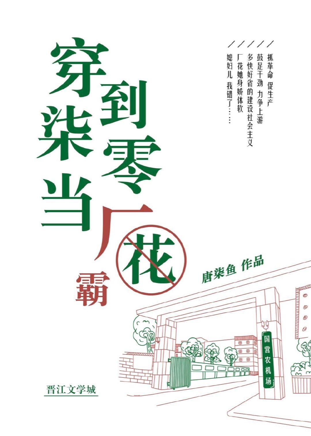 Xuyên Tới 70 Đương Xưởng Hoa