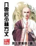 Bát Linh Hậu Thiếu Lâm phương trượng