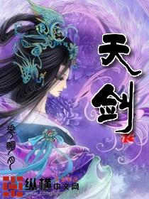 Thiên Kiếm