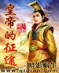 Hoàng Đế Đích Chinh Đồ