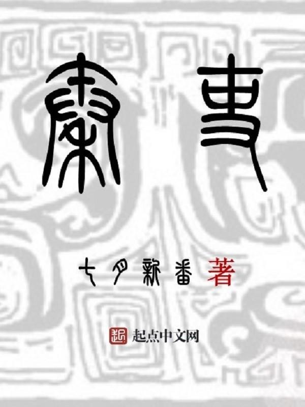 Tần Lại