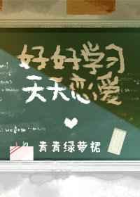 Hảo Hảo Học Tập, Mỗi Ngày Luyến Ái