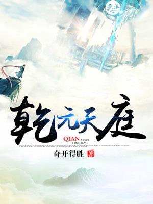 Thiên Hoang Tiên Đình