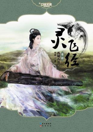 [Dịch] Linh Phi Kinh - Sưu Tầm